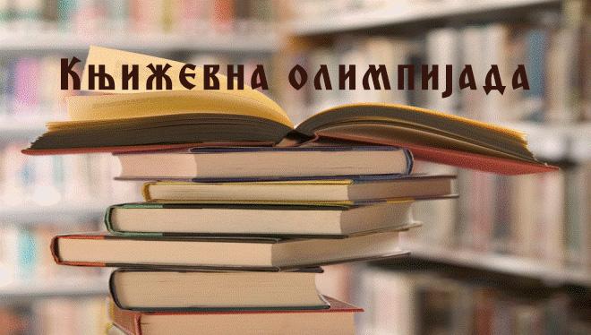 Резултат слика за књижевна олимпијада